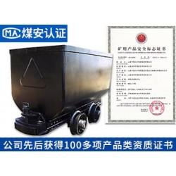 山东中煤供应各种型号矿车可定做 固定式矿车型号及含义