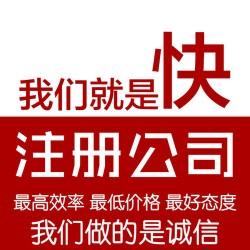 饶阳服务公司注册科技,贸易公司注册