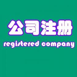 公司注册商标也一定要注册吗