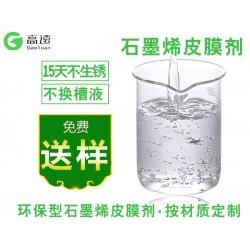 铝板无磷环保石墨烯磷化剂供应|高远科技