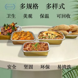 厂家直销580ml铝箔餐盒食品包装盒外卖打包盒