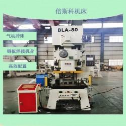 BLA-80冲床直销定制