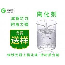 钢铁环保陶化剂 陶化不变形防锈好|高远科技