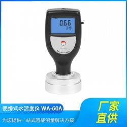 WA-60A手持式食品水分活度检测仪粮食水活度仪馅料分析仪