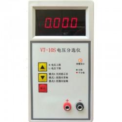VT-10S电压分选仪18650聚合物数码锂电池电压分选仪