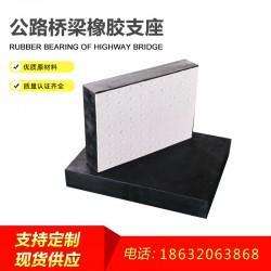 固定滑动板式橡胶支座国标高质量板座生产厂家