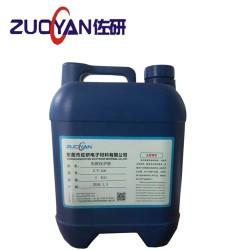阳极氧化局部保护可撕胶 化学镀电镀保护可剥离胶 耐酸碱阻镀漆