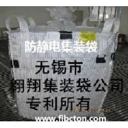 防静电集装袋、集装袋、吨包袋、导电集装袋、炭黑包装袋供应