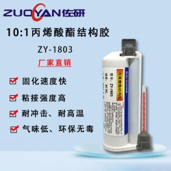 10:1酸酯结构胶 金属塑料玻璃亚克力粘接胶 粘接力强