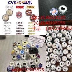 cvk458耳机数字一对一mini 加强版 升级版