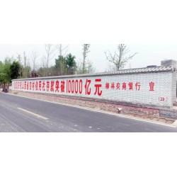 受众人群广温州刷涂料广告农村标语广告