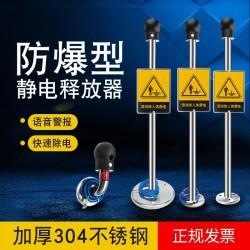 触摸式人体静电释放器防爆静电释放球工业声光语音报警装置