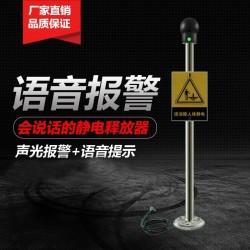 人体静电释放器触摸式防爆静电消除仪球柱声光语音报警装置本安型