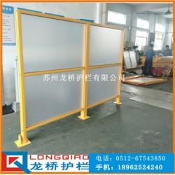 苏州龙桥公司订制工业铝材围栏 亚克力板钢板烤漆 按图纸加工