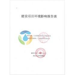 广州增城环保管家服务