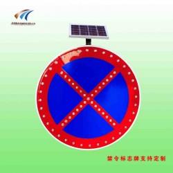 秦皇岛交通标志牌 禁止车辆长时停放标志 太阳能标志牌