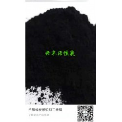 化工厂污水脱色、垃圾焚烧发电废气处理专用粉末活性炭