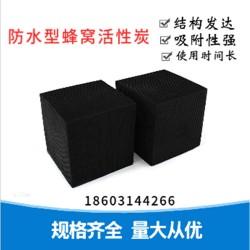 废气处理 蜂窝活性炭 规格可定制