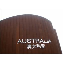 澳大利亚美容会所