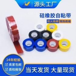 硅橡胶自粘带 耐高温防水带材