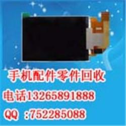 金立天鉴中板高价卖收购三星A7手机液晶模组