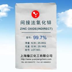 高纯间接法耐高温填料氧化锌99.799.9锌锭煅烧高白度