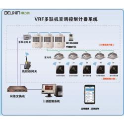T6500多联机空调分户计费与集中控制系统