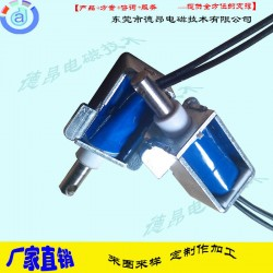 DU0419框架式电磁铁-微型电动玩具锁电磁铁-厂家直销