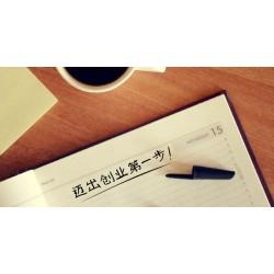 隆杰办理企业登记注册从核名开始