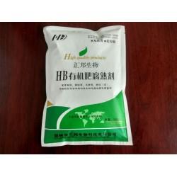 有机肥专用生物肥料发酵剂