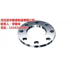 沧州平焊法兰,亚中管道,生产大直径平焊法兰