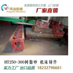 【凤远机械】机床立臂|机床立臂|机床铸件厂