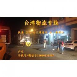 黄江镇台湾小三通海运专线