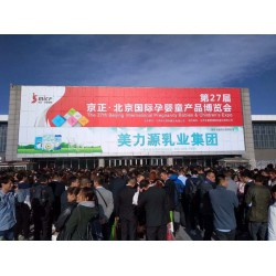 2020第31届京正北京国际孕婴童产品博览会