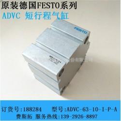 标准气缸_festo(在线咨询)_festoAEVC标准气