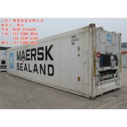 费县冷藏集装箱|冷藏集装箱出售|广银集装箱