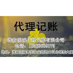 潍坊高新代办公司注册收费|代办公司注册收
