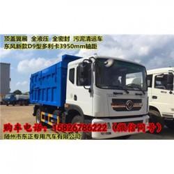东风底盘污泥运输车、污泥自卸运输车价格及