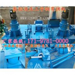 锡林郭勒矿用40U型钢加工拱架的弯拱机