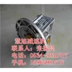 rv蜗轮蜗杆减速机价格、慧旭减速机、rv蜗轮