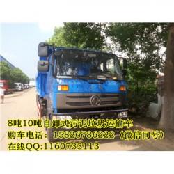 大型15吨污泥运输车价格、污泥自卸运输车厂